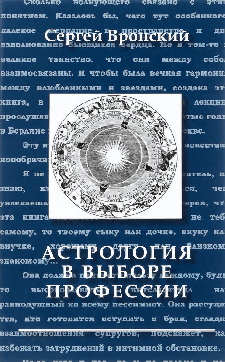 Zakazat.ru Астрология в выборе профессии. С. А. Вронский