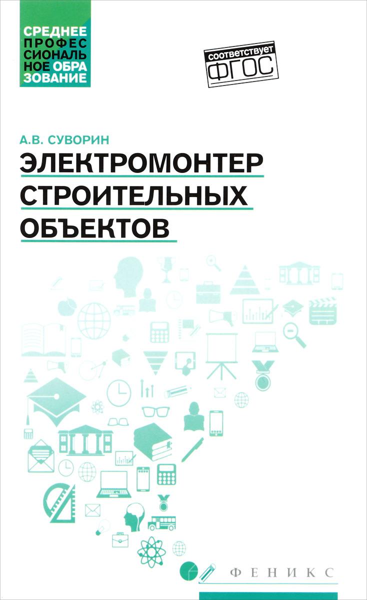 Электромонтер строительных объектов. Учебное пособие