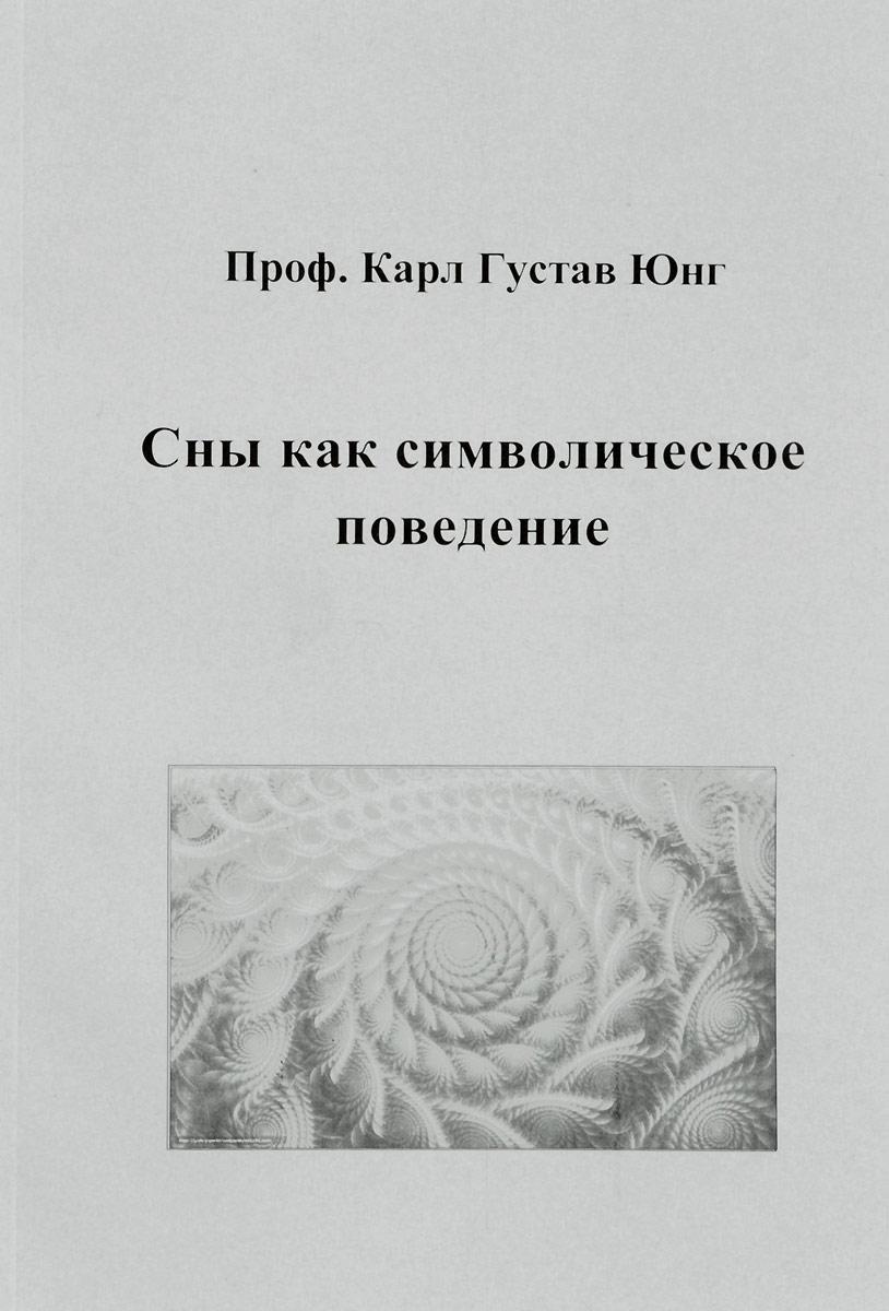 Карл Густав Юнг Сны как символическое поведение и я ефимова карл густав юнг и древнеиндийская философия сознания компаративистский анализ