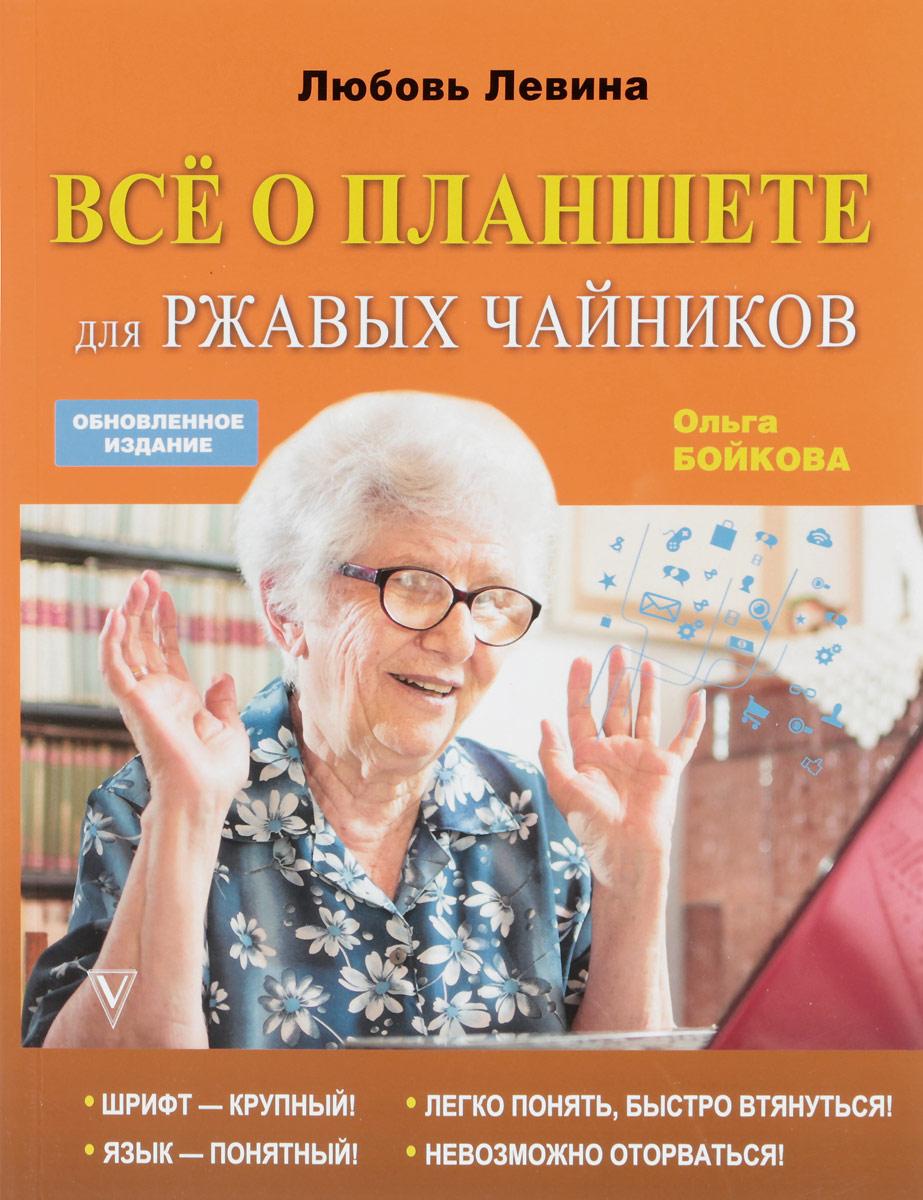 Любовь Левина, Ольга Бойкова Все о планшете для ржавых чайников планшет