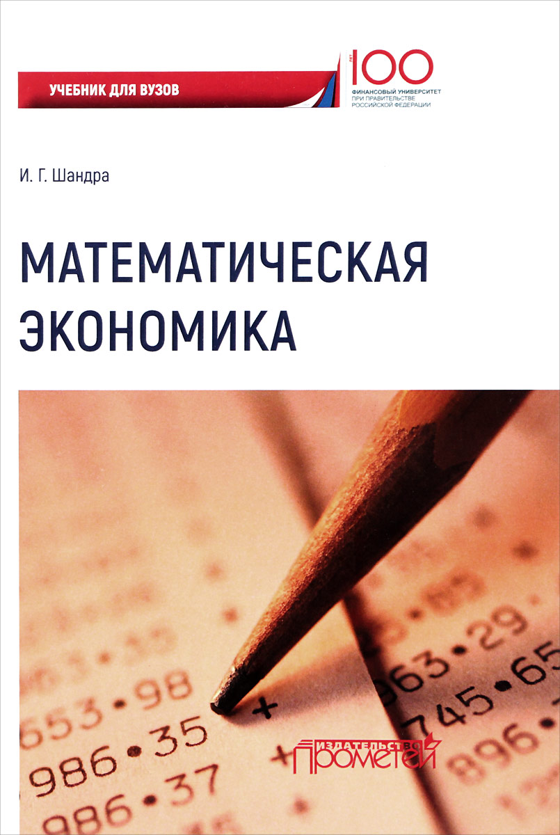 И. Г. Шандра Математическая экономика. Учебник