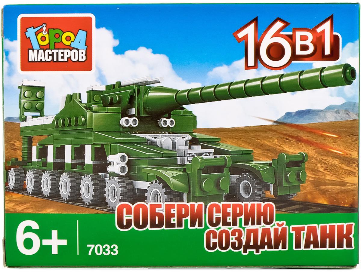 Город мастеров Конструктор Армия город мастеров конструктор армия