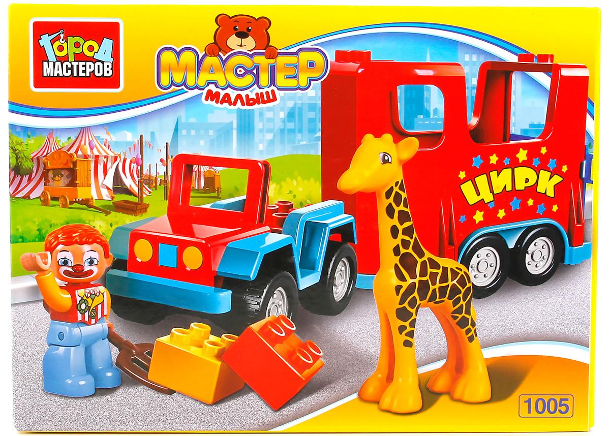 Город мастеров Конструктор Большие Кубики Машинка с жирафом с фигуркой tolo машинка с фигуркой джип сафари tolo
