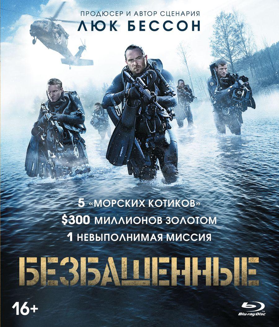 Безбашенные (Blu-ray)