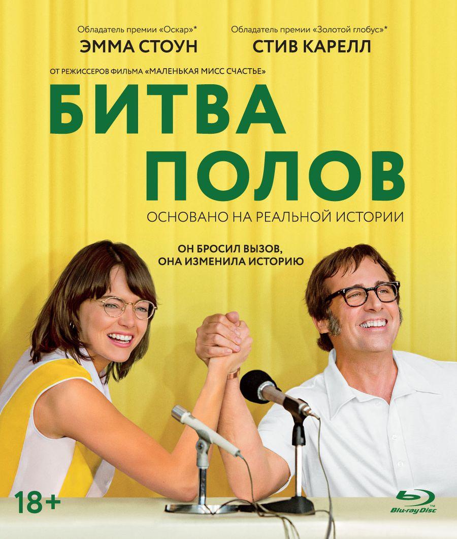 Битва полов (Blu-ray) битва полов