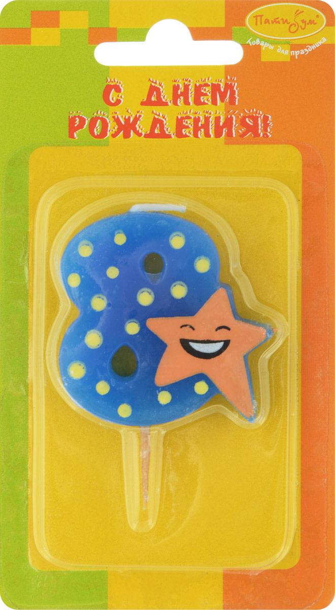 Пати Бум Свеча-цифра Мини 8 Звезда цвет синий susy card свеча цифра для торта 3 года цвет синий
