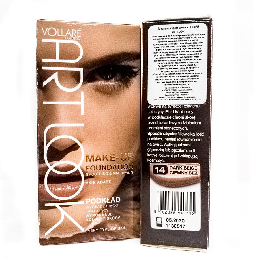 Verona Products Professional Vollare Cosmetics Тональный крем, Тон №14, цвет: светло-розовый, 30 мл990921Каждая представительница прекрасного пола знает о том, что идеальный тон возможен только при условии оптимальной увлажненности кожи. Если эпидермис не пересушен, то личико с нанесенной на него пудрой или тональным кремом, будет выглядеть идеально. Именно поэтому популярный косметический бренд Vollare Cosmetics разработал эффективный тональный крем-основу Vollare Cosmetics Art Look Make-up Foundation. Данное средство поддерживает оптимальный уровень влаги в клетках и избавляет от ощущения сухости и стянутости. Помимо этого он идеально распределяется по коже, выравнивает ее тон, маскирует несовершенства и придает личику безупречный внешний вид. С таким косметическим средством любой образ будет совершенным.