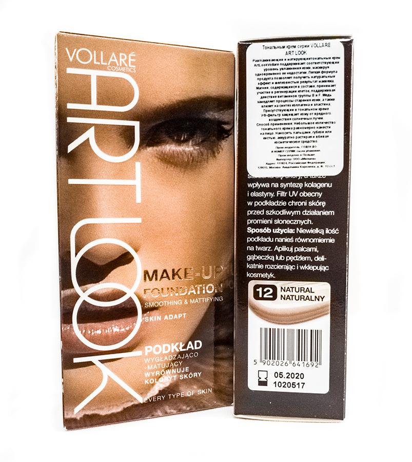 Verona Products Professional Vollare Cosmetics Тональный крем, Тон №12, цвет: бежевый, 30 мл990922Каждая представительница прекрасного пола знает о том, что идеальный тон возможен только при условии оптимальной увлажненности кожи. Если эпидермис не пересушен, то личико с нанесенной на него пудрой или тональным кремом, будет выглядеть идеально. Именно поэтому популярный косметический бренд Vollare Cosmetics разработал эффективный тональный крем-основу Vollare Cosmetics Art Look Make-up Foundation. Данное средство поддерживает оптимальный уровень влаги в клетках и избавляет от ощущения сухости и стянутости. Помимо этого он идеально распределяется по коже, выравнивает ее тон, маскирует несовершенства и придает личику безупречный внешний вид. С таким косметическим средством любой образ будет совершенным.