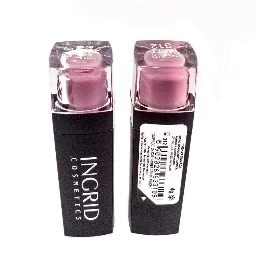 Verona Products Professional Ingrid Cosmetics Губная помада, Тон №312, цвет: бордовый, 4 г диван verona бордовый