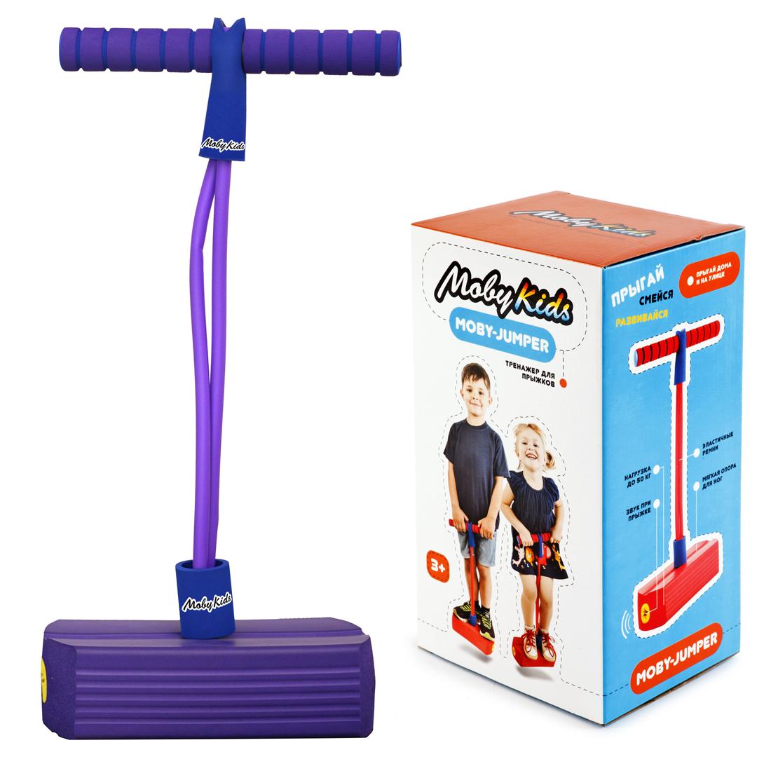 Zakazat.ru Moby Kids Тренажер для прыжков Moby-Jumper со звуком цвет фиолетовый