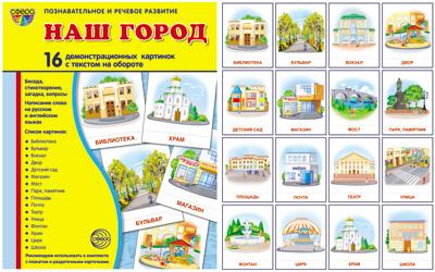 Наш город. Демонстрационные картинки (набор из 16 карточек)