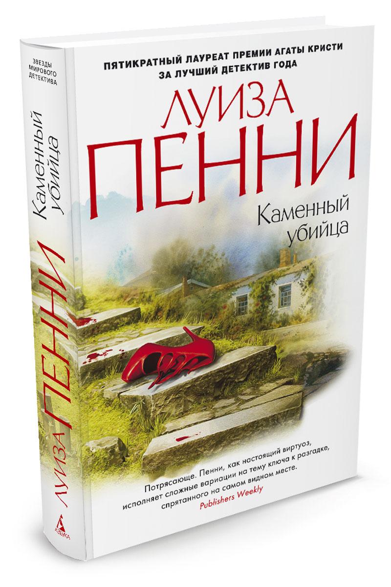 Луиза Пенни Каменный убийца ISBN: 978-5-389-08975-4