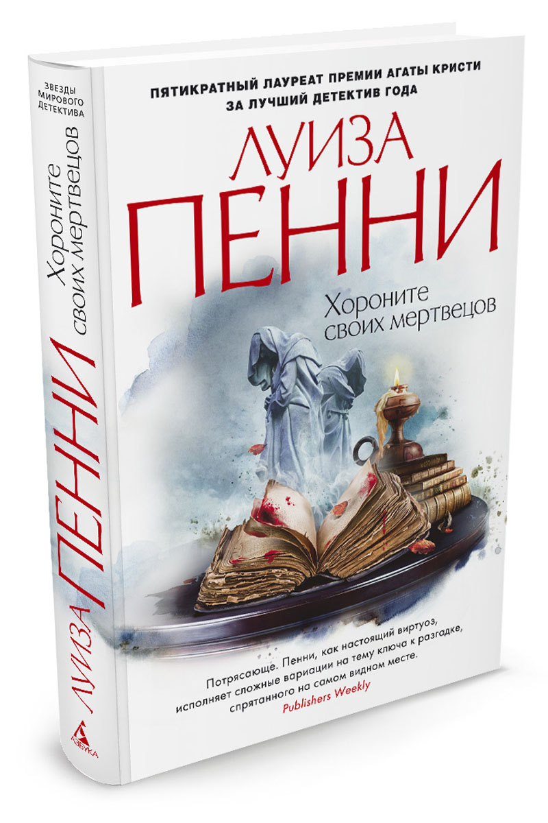 Луиза Пенни Хороните своих мертвецов ISBN: 978-5-389-04685-6