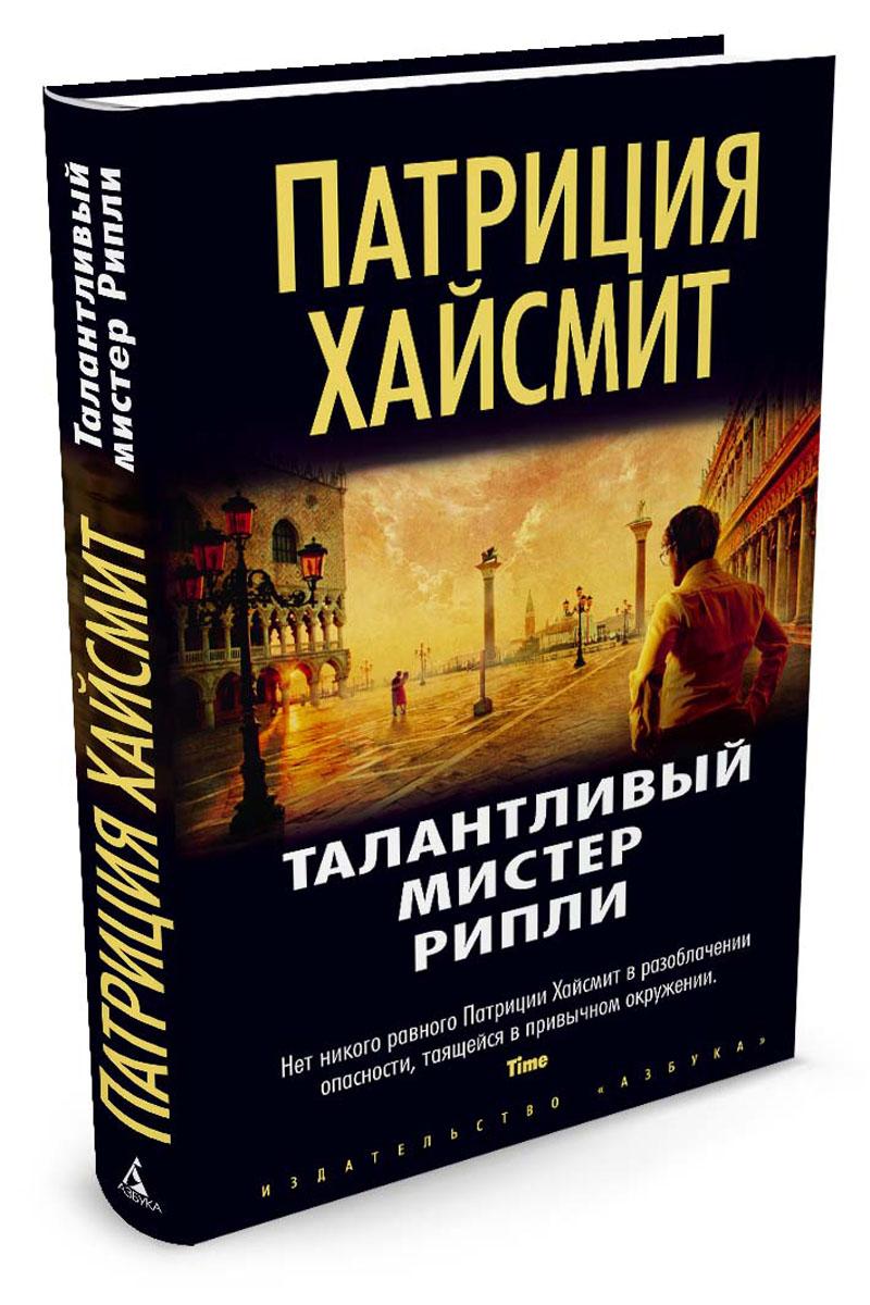 Патриция Хайсмит Талантливый мистер Рипли патриция хайсмит мистер рипли под землей игра мистера рипли комплект из 2 книг