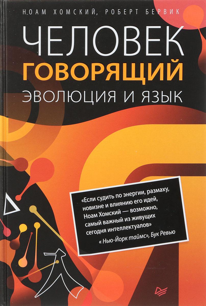 Ноам Хомский, Роберт Бервик Человек говорящий. Эволюция и язык