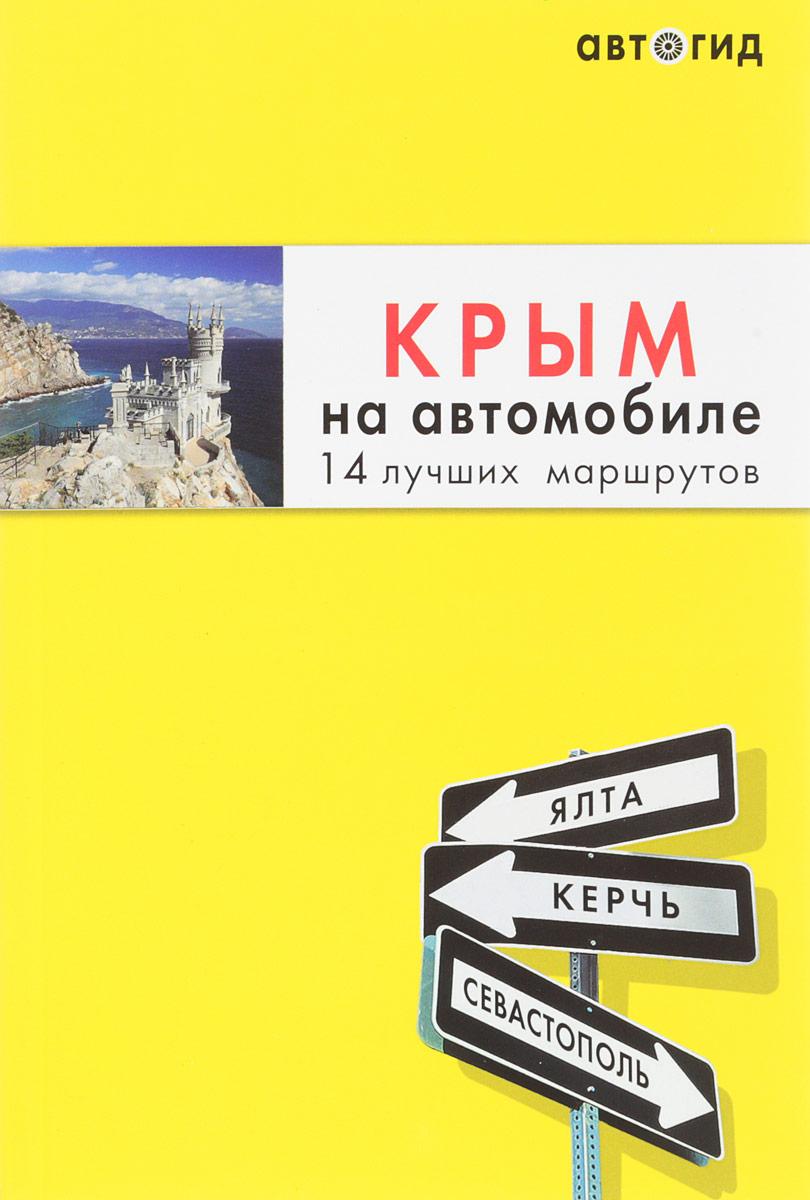 Крым на автомобиле. 14 лучших маршрутов. Ю. Лялюшина