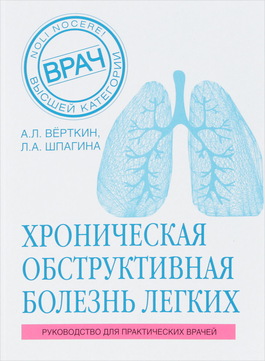9785040927289 - А.Л. Вёрткин , Л.А. Шпагина: ХОБЛ. Руководство для практических врачей - Книга
