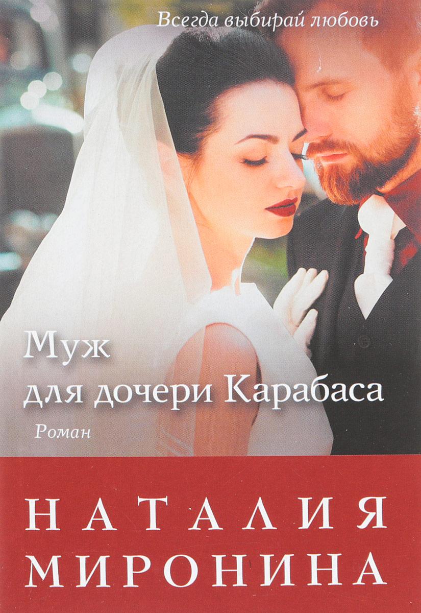 Наталия Миронина Муж для дочери Карабаса