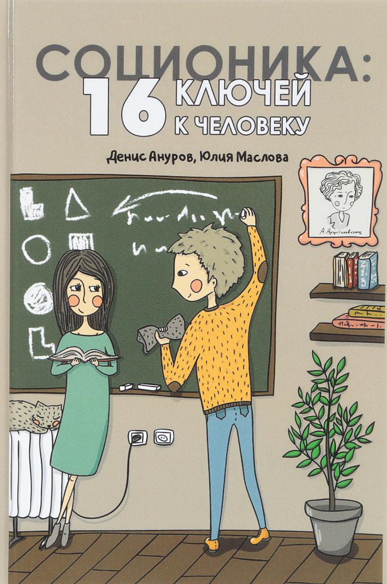 Соционика. 16 ключей к человеку. Дtybc Ануров, Юлия Маслова