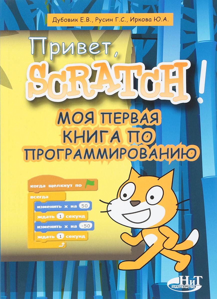 Е. В. Дубовик,Г. С. Русин,Ю. А.Иркова Привет, Scratch! Моя первая книга по программированию ISBN: 978-5-94387-759-9