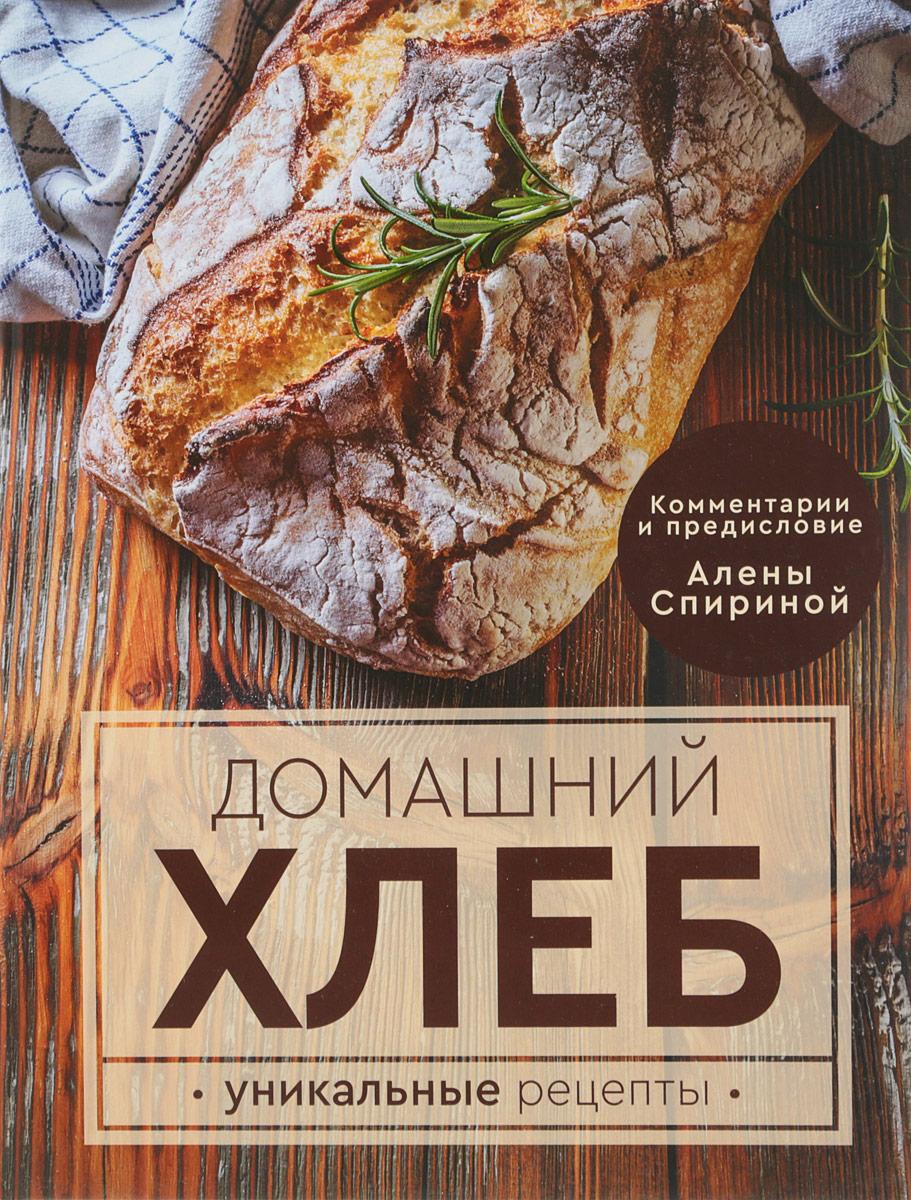 Ева Липп Домашний хлеб. Уникальные рецепты