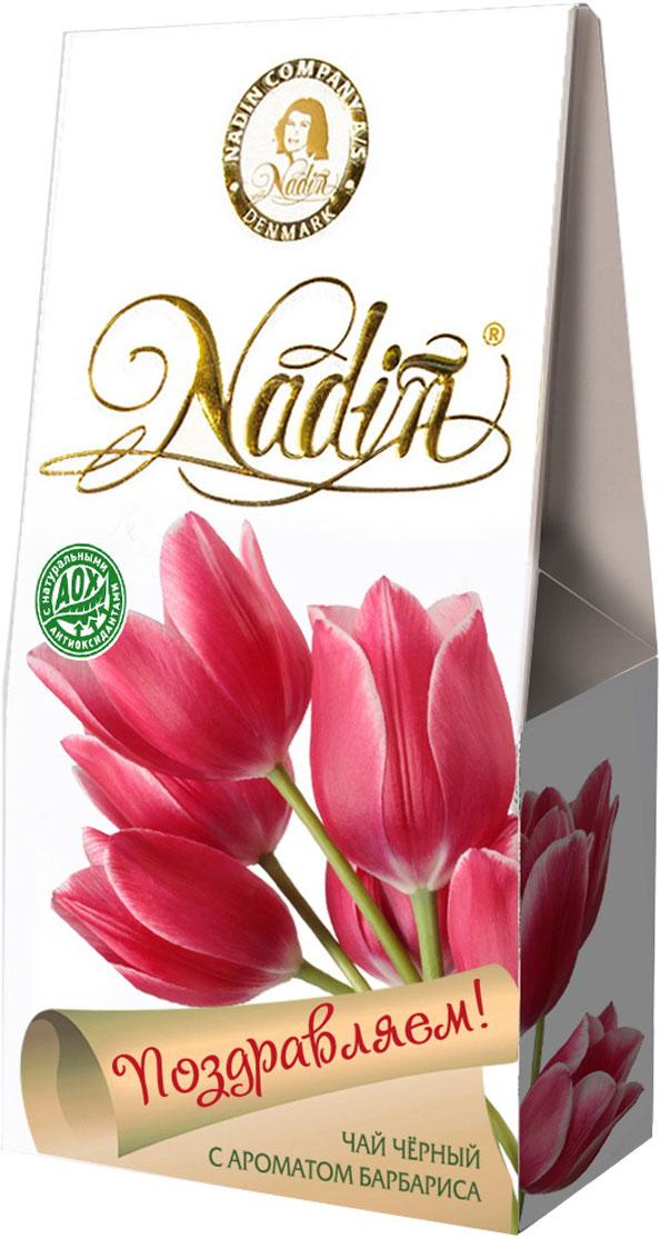 Nadin Поздравляем чай черный, 50 г