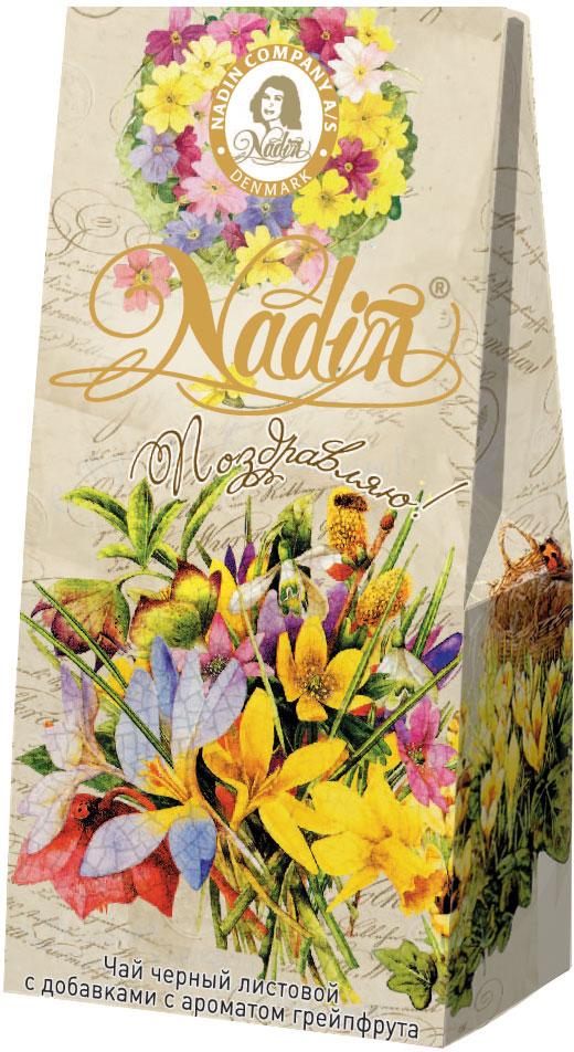 Nadin Поздравляю чай черный, 50 г