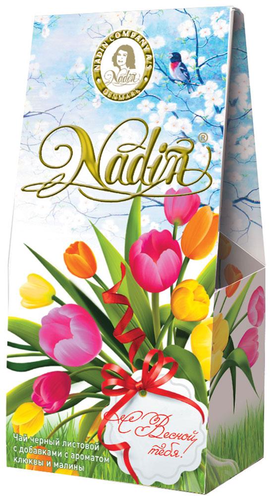 Nadin С Весной тебя чай черный, 50 г1 ЧАЧЕРАР-860017-00Чай черный листовой с добавками с ароматом клюквы и малины С Весной тебя!, в картонной коробке 50 г