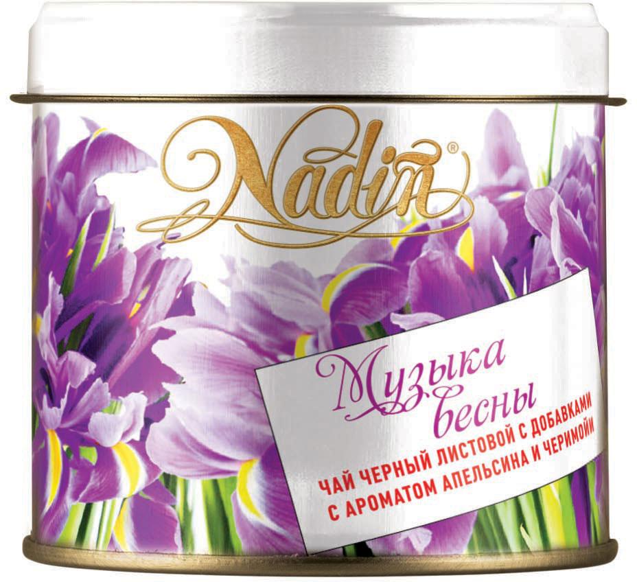 Nadin Музыка весны чай черный, 50 г1ЧАЧЕРАР- 810018-02Чай черный листовой с добавками с ароматом апельсина Музыка весны, в жестяной банке 50 гр.