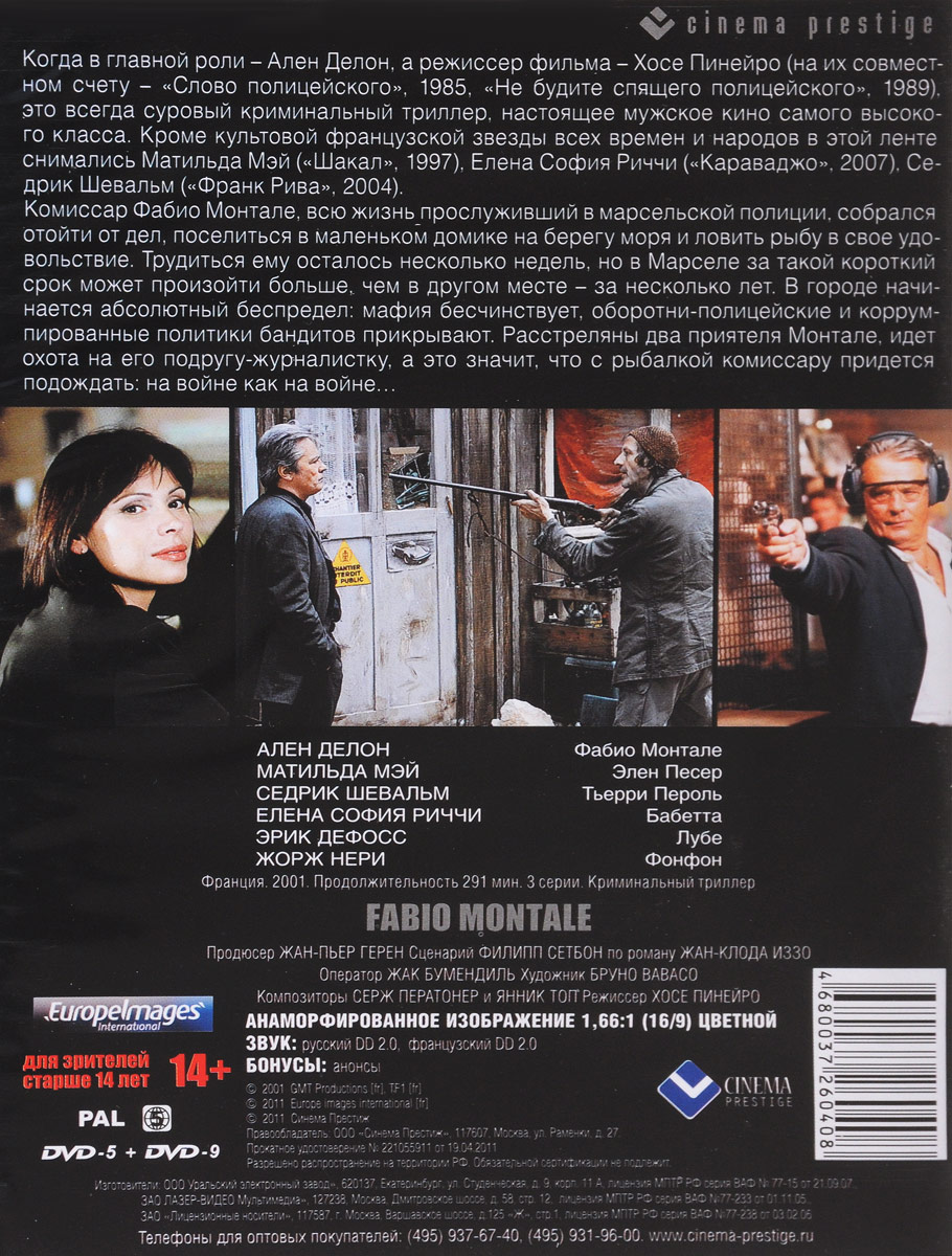 Фабио Монтале (2 DVD) Cinema Prestige