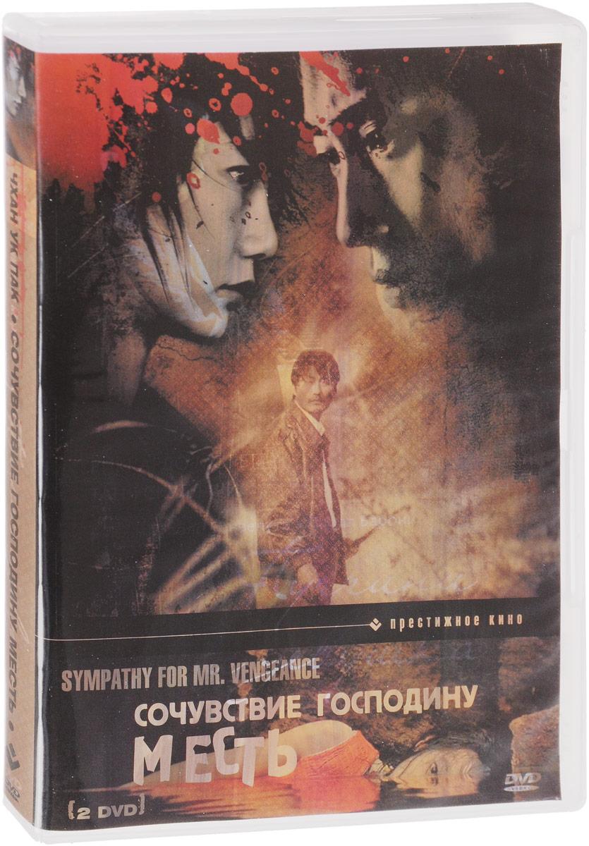 Zakazat.ru Сочувствие господину Месть (2 DVD)