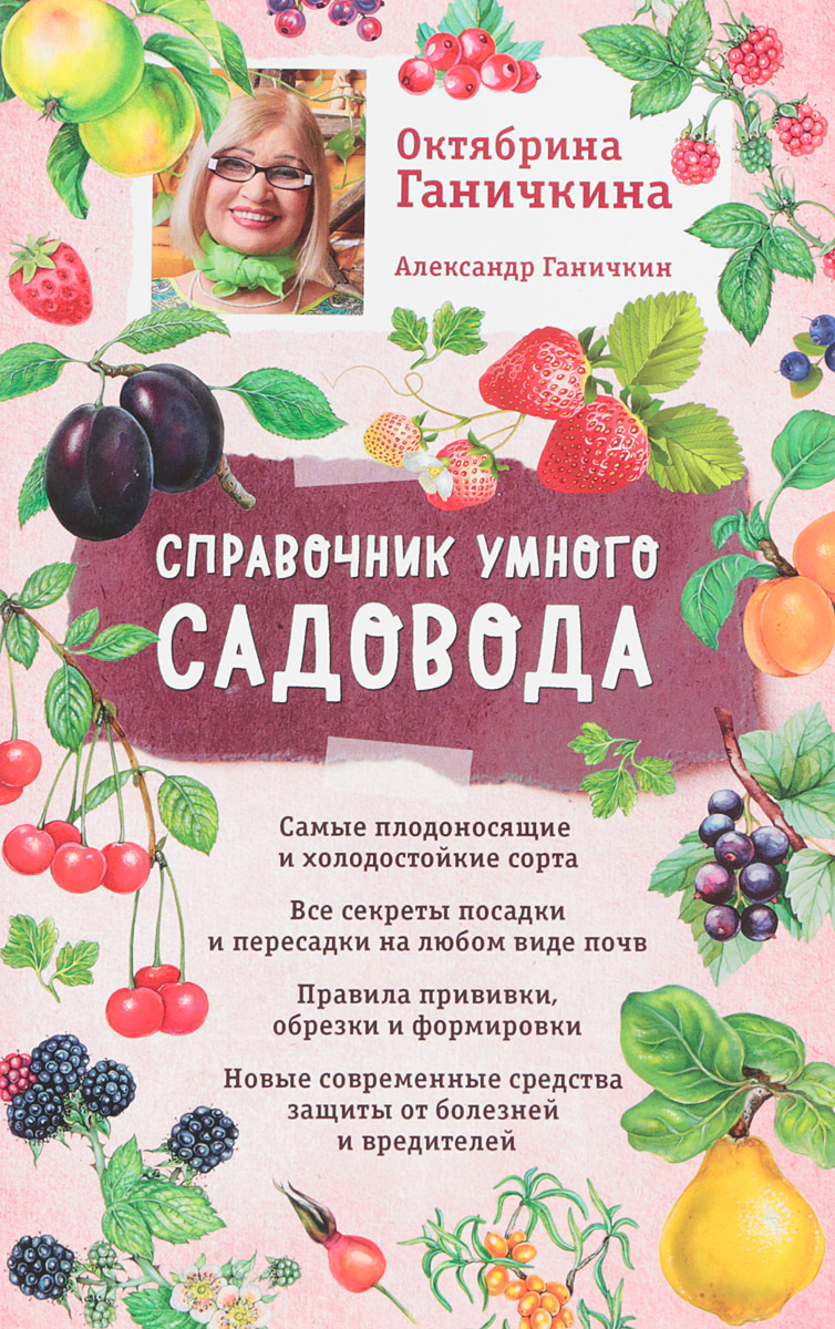 Октябрина Ганичкина, Александр Ганичкин Справочник умного садовода