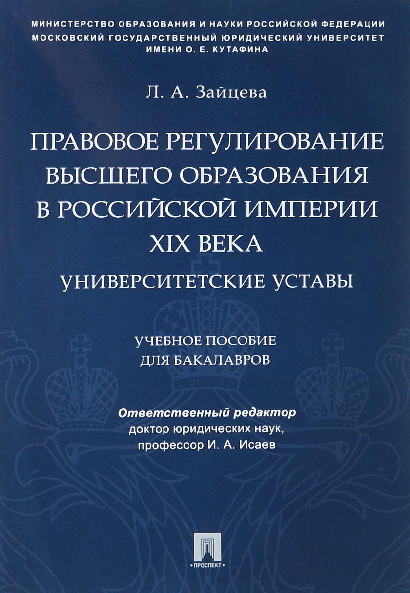 Правовое регулирование высшего образования в Российской империи XIX века. Университетские уставы