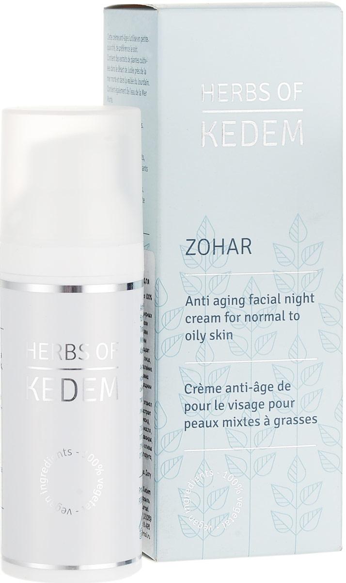Kedem Вечерний питательный крем для жирной и комбинированной кожи лица Zoar, 50 млKD09Зоар/ Zoar питает кожу необходимыми витаминами и минералами, обеспечивает потребность кожи в аминокислотах; Обладает выраженным антивозрастным эффектом; Особенно хорош для ухода за кожей, поврежденной угрями и прыщами, ускоряя процесс регенерации кожи лица, регулирует работу сальных желез; Успокаивает кожу и защищает от излишнего солнечного излучения.