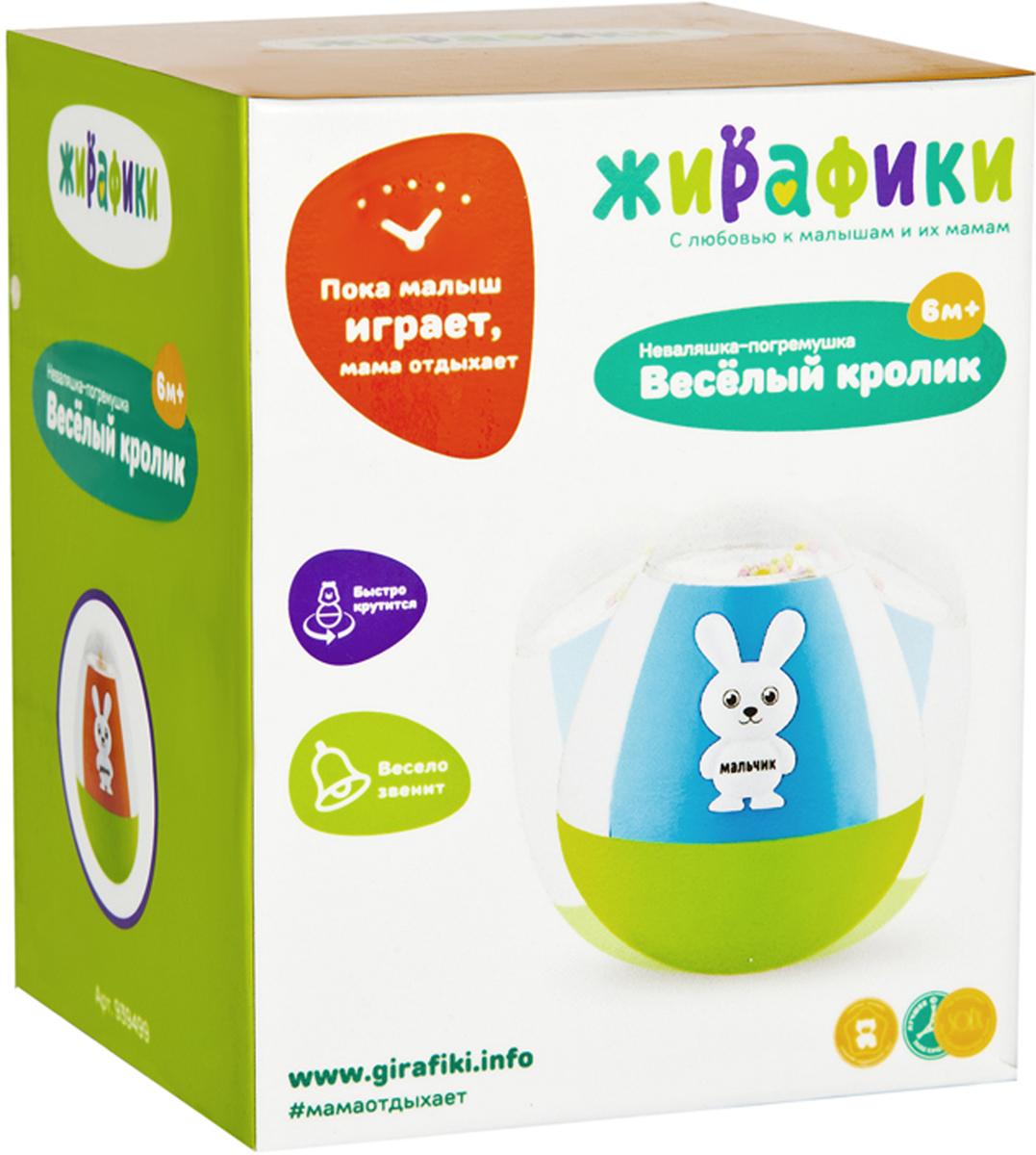 Жирафики Неваляшка Веселый кролик мягкие игрушки spiegelburg кролик неваляшка baby gluck