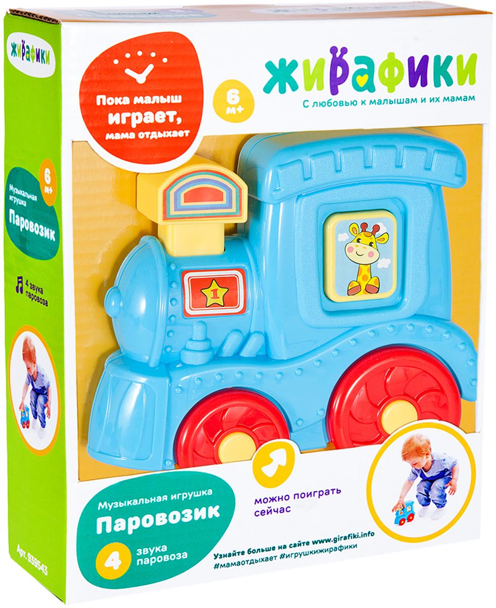 Жирафики Развивающая игрушка Паровозик со звуком стоимость