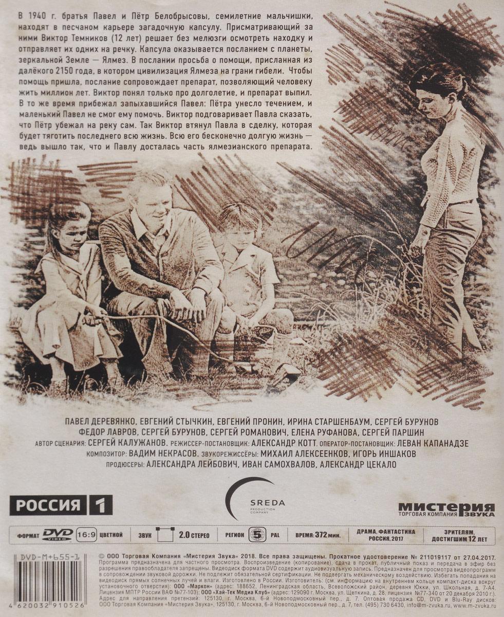 Лачуга должника (8 серий) Продюсерский центр «Среда»