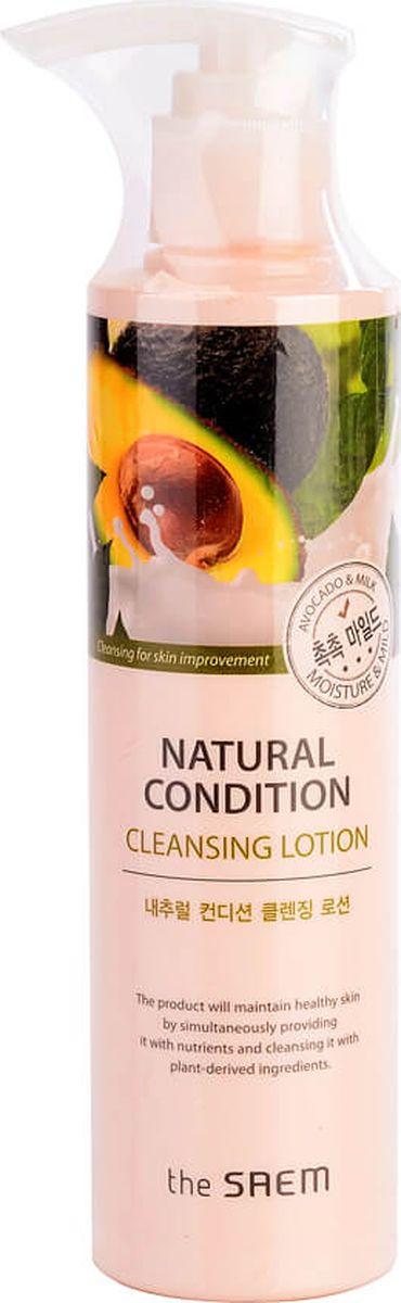 The Saem Лосьон для лица очищающий Natural Condition Cleansing Lotion, 180 млСМ2596Мягкий лосьон для глубокого очищения кожи позволяет удалить декоративную косметику и загрязнения без использования воды. Подходит для чувствительной кожи. Натуральные компоненты обеспечивают прекрасное очищение и снятие макияжа без риска появления дополнительного раздражения, которое может быть вызвано контактом с водой, а высокое содержание витаминов способствует не только поддержанию здоровья, но и продлевает молодость кожи. При регулярном использовании лосьона тон кожи выравнивается, становится чище и светлее.