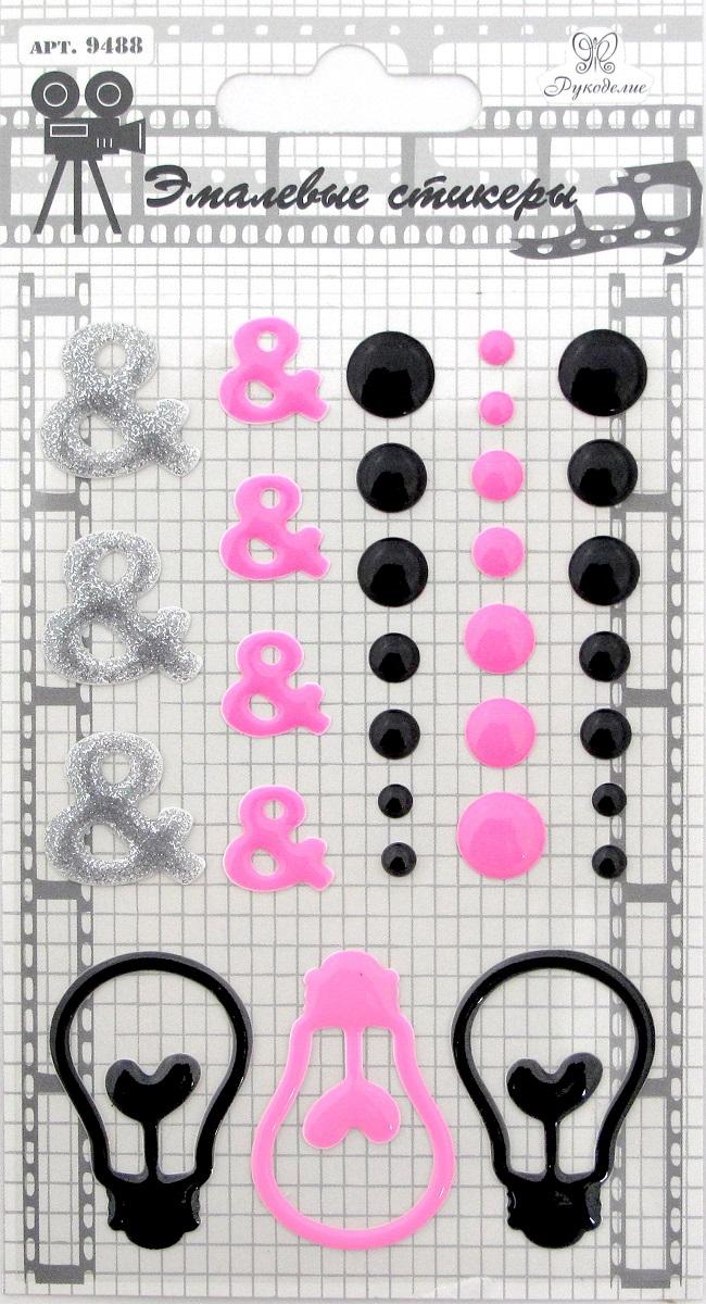 Стикеры эмалевые Рукоделие. 94889488Стикеры Рукоделие прекрасно подойдут для оформления творческих работ. Их можноиспользовать для скрапбукинга, украшения упаковок, подарков и конвертов, открыток,декорирования коллажей, фотографий, изделий ручной работы и предметов интерьера.Скрапбукинг - это хобби, которое способно приносить массу приятных эмоций не только человеку,который этим занимается, но и его близким, друзьям, родным. Это невероятно увлекательноезанятие, которое поможет вам сохранить наиболее памятные и яркие моменты вашей жизни, атакже интересно оформить интерьер дома. В наборе 31 элемент.
