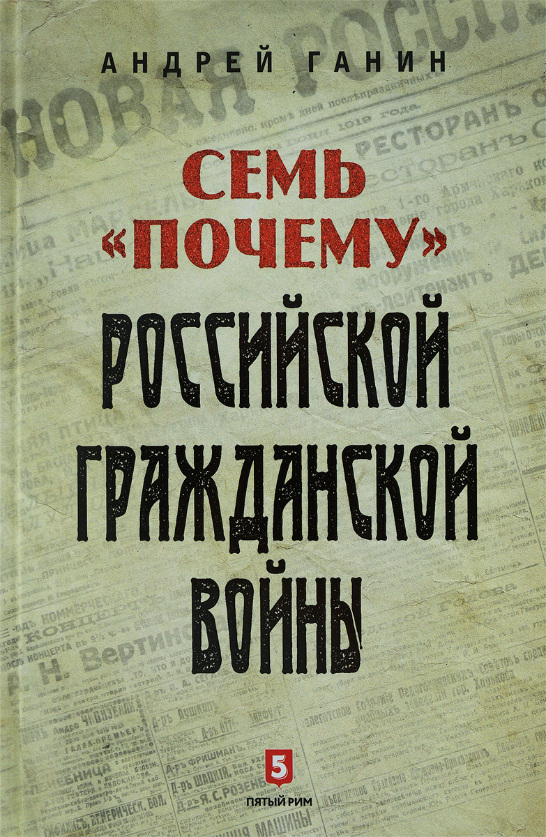 """Андрей Ганин Семь """"Почему"""" российской Гражданской войны"""