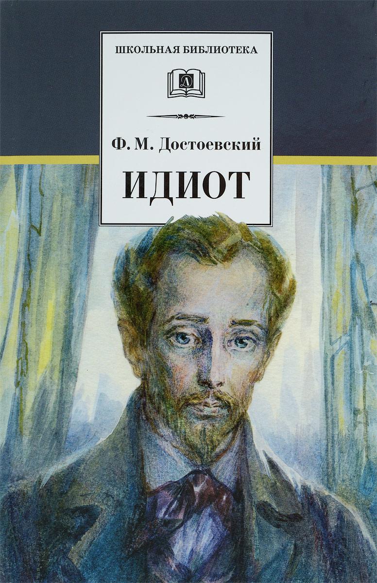 Идиот. Ф. М. Достоевский