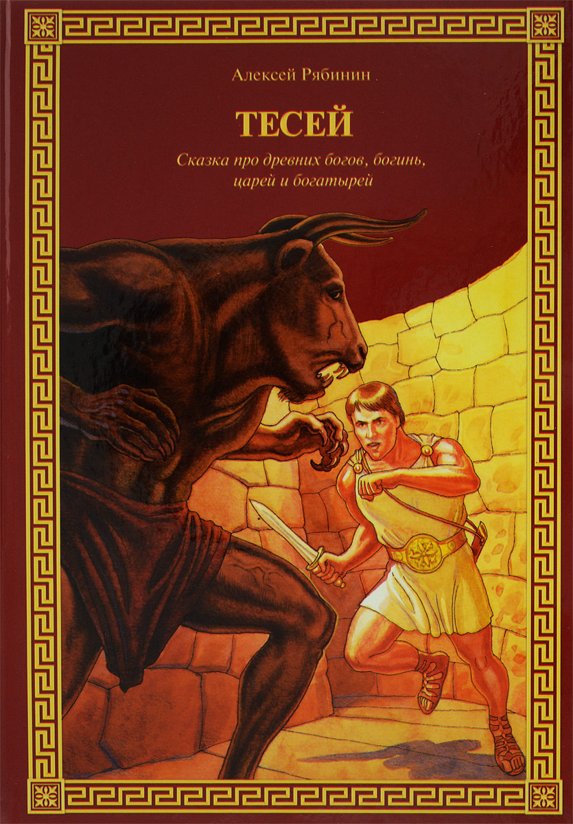 Алексей Рябинин Тесей. Сказка про древних богов, богинь, царей и богатырей