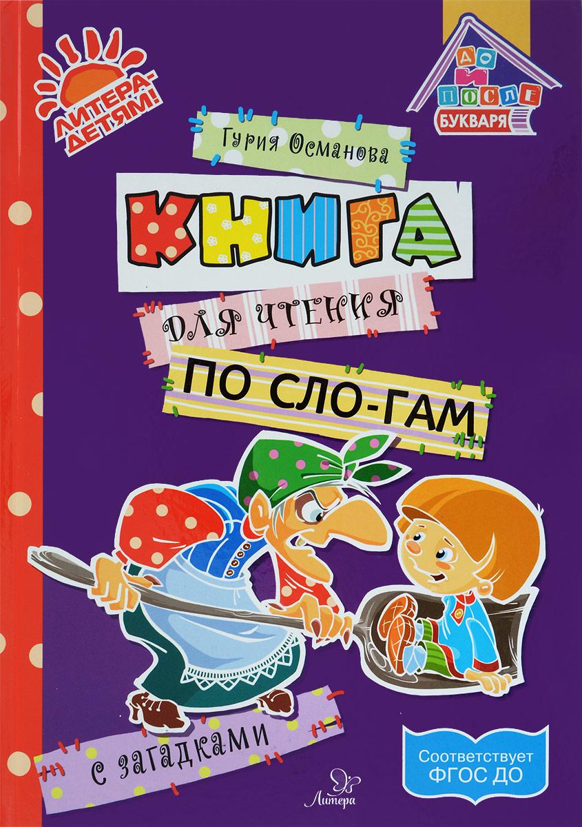 Гурия Османова Книга для чтения по слогам с загадками османова гурия абдулбарисовна стихи для исправления речи