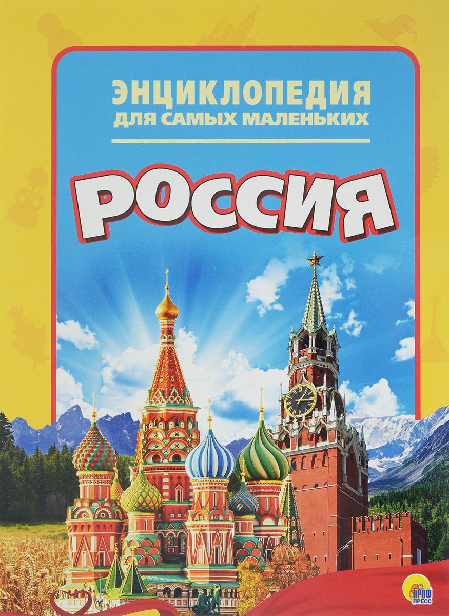 Россия. Энциклопедия для самых маленьких