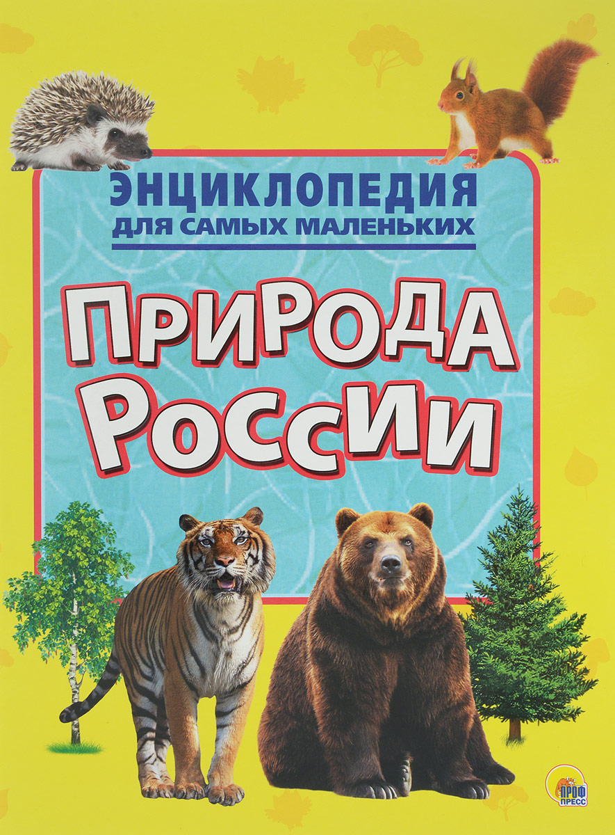 Природа России. Энциклопедия для самых маленьких