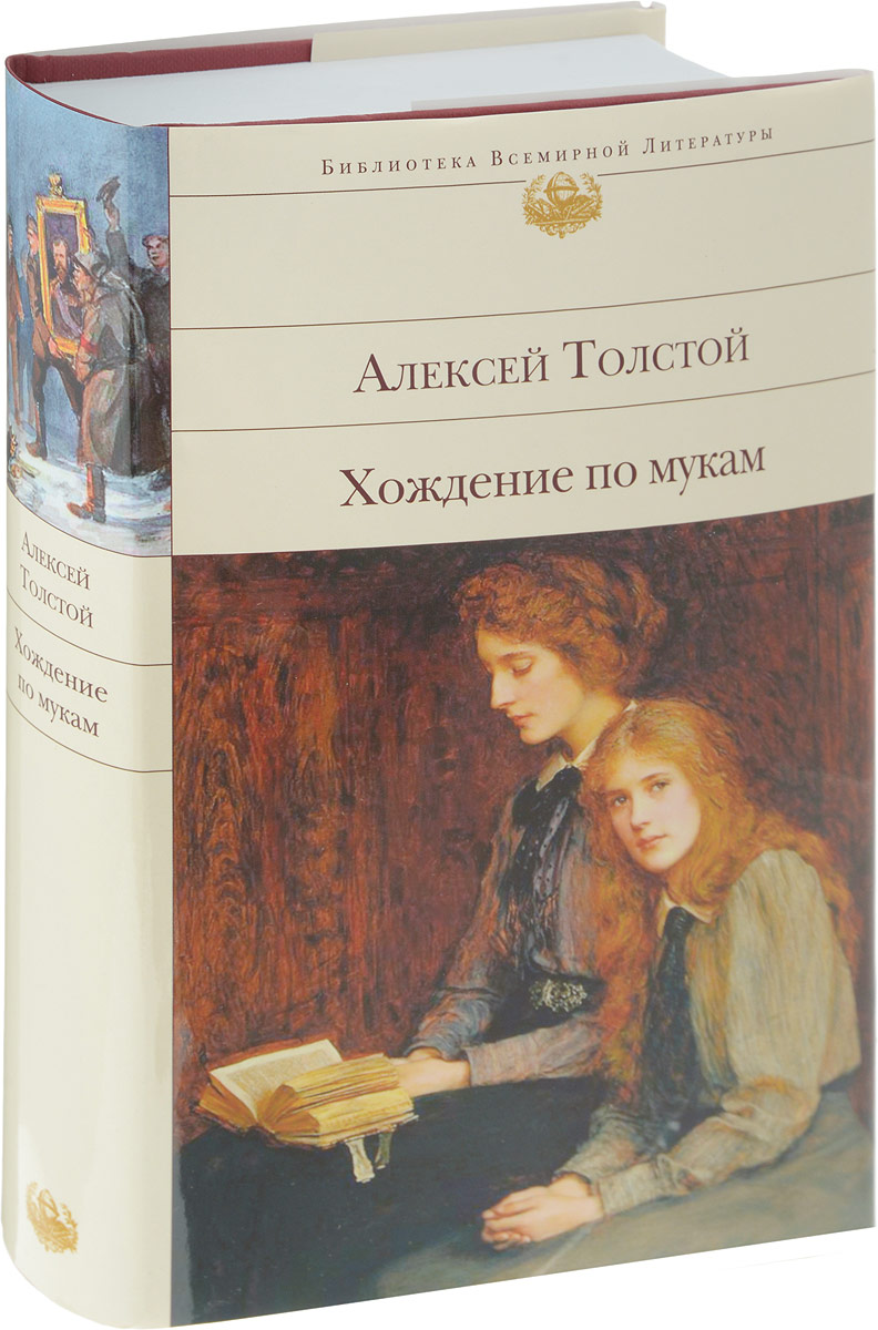 Обложка книги Хождение по мукам
