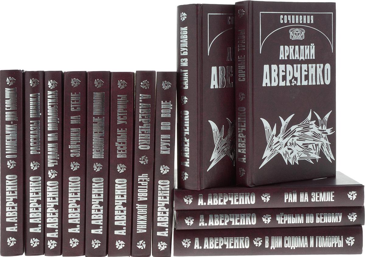 Аркадий Аверченко Аркадий Аверченко. Собрание сочинений в 13 томах (комплект) аркадий шушпанов двигатель торговли