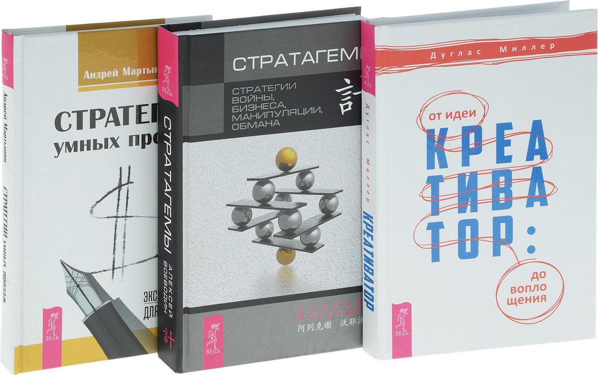 Креативатор. Стратегии умных продаж. Стратагемы (комплект из 3 книг).