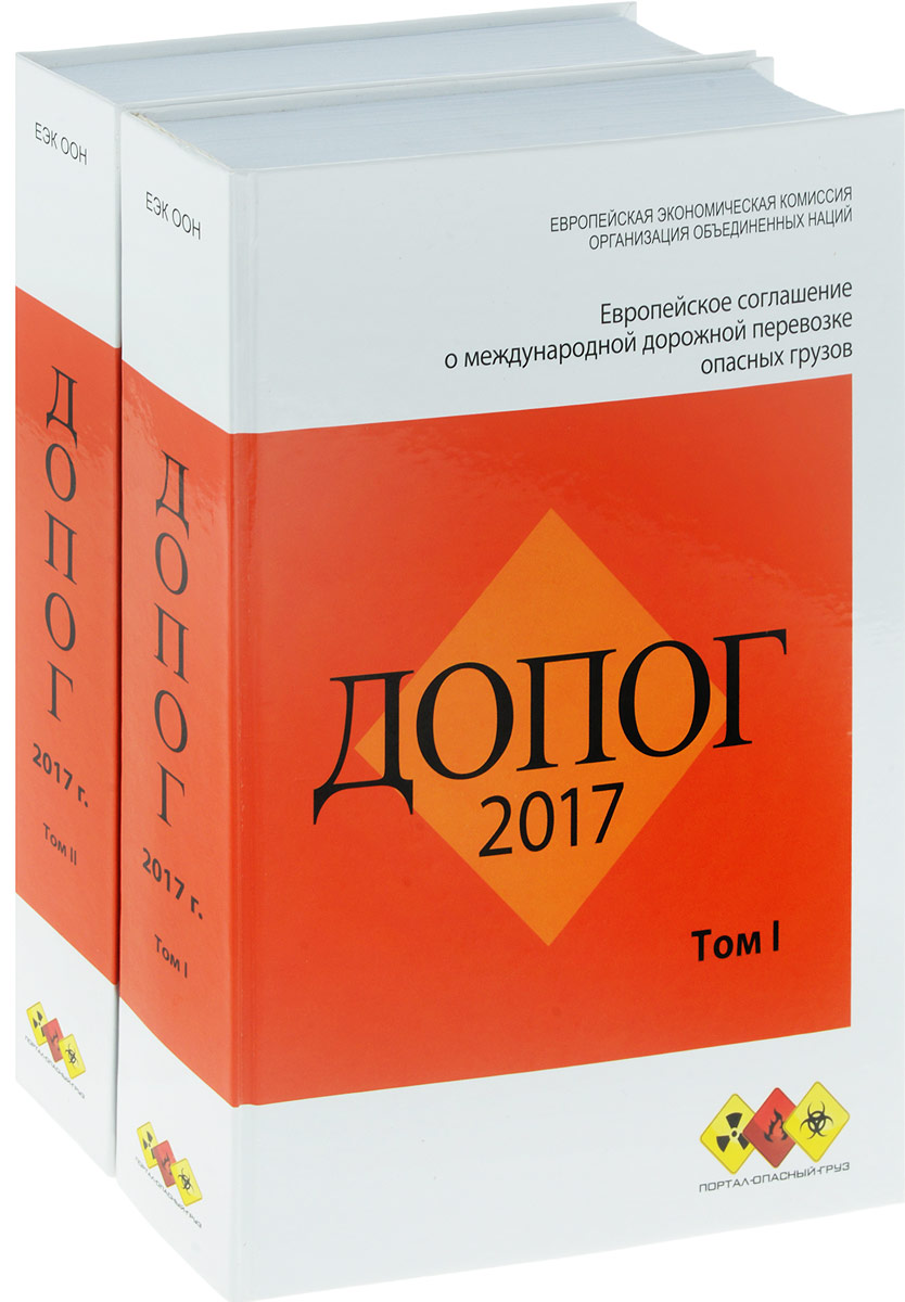 Zakazat.ru ДОПОГ 2017. Европейское соглашение о международной дорожной перевозке опасных грузов (комплект из 2 книг)