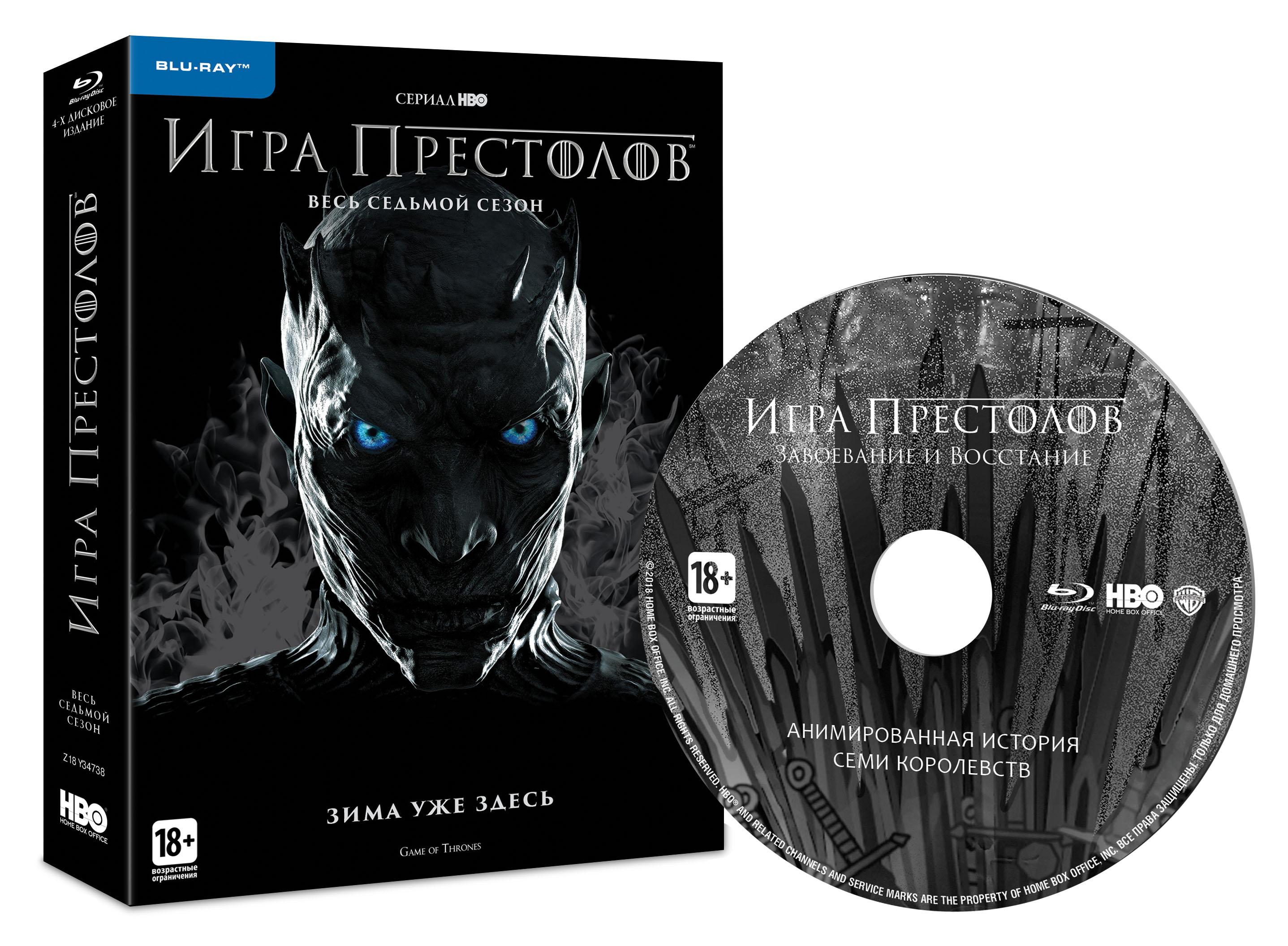 Игра престолов: Сезон 7 (4 Blu-ray)